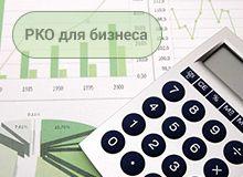 Открытие расчетного счета для бизнеса бесплатно