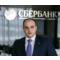 Сергей Алимов Управляющий Нижегородским отделением Сбербанка