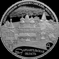 Реверс монеты «Свято-Троицкий Антониево-Сийский монастырь, Архангельская область»